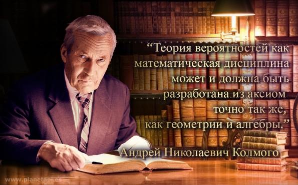 Андрeй Николaевич Колмогoров фразы-математике и вероятность